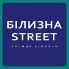 «Білизна Street» - целая улица белья!