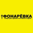 Fonarevka.ua